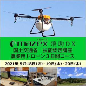 マゼックス 5/18-20 飛助DX 国土交通省技能認定取得 3日間コース 2021年5月18日(火)・19日(水)・20日(木) ドローン 資格 smile-drone