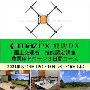 飛助DX 9/14-16 国土交通省 技能認定取得 3日間コース 2021年 9月14日(火)・15日(水)・16日(木) 農薬 粒剤 肥料 散布 農業用 ドローン 資格 smile-drone
