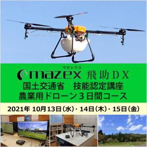 飛助DX 10/13-15 国土交通省 技能認定取得 3日間コース 2021年 10月13日(水)・14日(木)・15日(金) 農薬 粒剤 肥料 散布 農業用 ドローン 資格 smile-drone