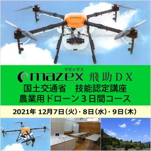 飛助DX 12/7-9 国土交通省 技能認定取得 3日間コース 2021年12月7日(火)・8日(水)・9日(木) 農薬 粒剤 肥料 散布 農業用 ドローン 資格 smile-drone