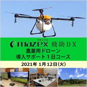 マゼックス 1/12 飛助DX 農業用ドローン 導入サポート1日コース 2021年1月12日(火)|smile-drone