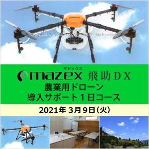 マゼックス 3/9 飛助DX 農業用ドローン 導入サポート1日コース 2021年3月9日(火)|smile-drone