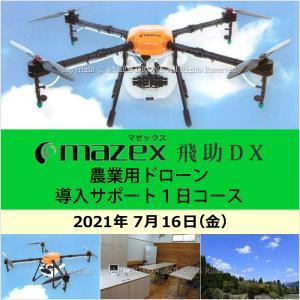 マゼックス 7/16 飛助DX 農業用ドローン 導入サポート1日コース 2021年7月16日(金)|smile-drone