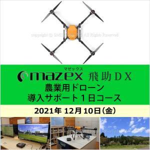 マゼックス 12/10 飛助DX 農業用ドローン 導入サポート1日コース 2021年12月10日(金)|smile-drone