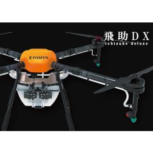 ドローン 飛助DX 農業用農薬散布マルチローター 2019年モデル 農業用ドローン smile-drone