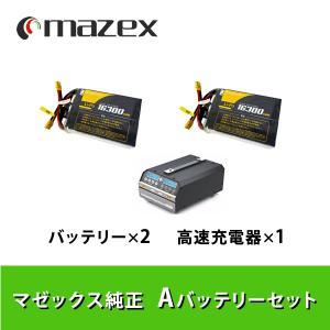 A バッテリーセット 飛助MG/DX・森飛・延助III ドローン専用・マゼックス 純正 リポ バッテリー・充電器 smile-drone