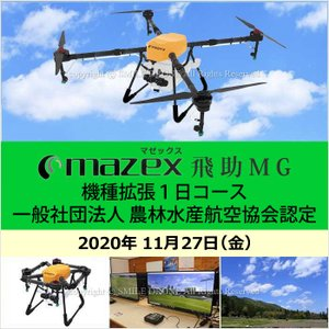 ドローン資格11/27 マゼックス 飛助MG 機種拡張1日コース 2020年11月27日(金)|smile-drone