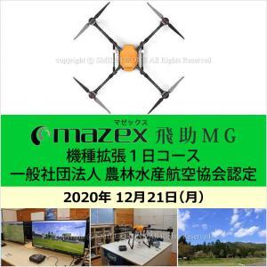 ドローン資格12/21 マゼックス 飛助MG 機種拡張1日コース 2020年12月21日(月)|smile-drone