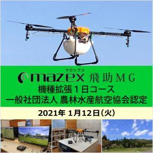 ドローン資格1/12 マゼックス 飛助MG 機種拡張1日コース 2021年1月12日(火)|smile-drone