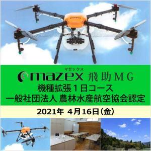 ドローン資格4/16 マゼックス 飛助MG 機種拡張1日コース 2021年4月16日(金)|smile-drone