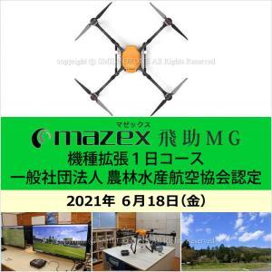 ドローン資格6/18 マゼックス 飛助MG 機種拡張1日コース 2021年6月18日(金)|smile-drone