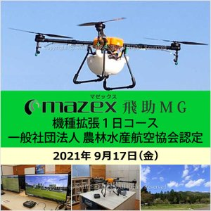 ドローン資格9/17 マゼックス 飛助MG 機種拡張1日コース 2021年9月17日(金)|smile-drone