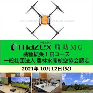 ドローン資格10/12 マゼックス 飛助MG 機種拡張1日コース 2021年10月12日(火)|smile-drone