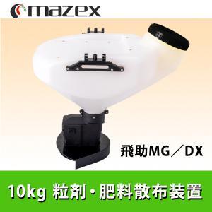10kg 粒剤・肥料散布装置 (FG剤対応)マゼックス 純正 飛助MG・飛助DX 専用 2021年発売モデル smile-drone