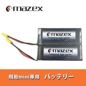 マゼックス 飛助 mini  5L 農業用 ドローン専用  純正リポバッテリー smile-drone