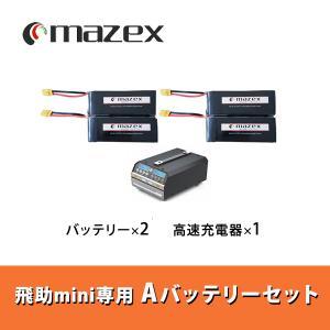 A バッテリーセット 飛助mini ドローン専用・マゼックス 純正 リポ バッテリー・充電器 smile-drone