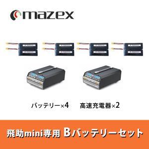 B バッテリーセット 飛助mini ドローン専用・マゼックス 純正 リポ バッテリー・充電器 smile-drone