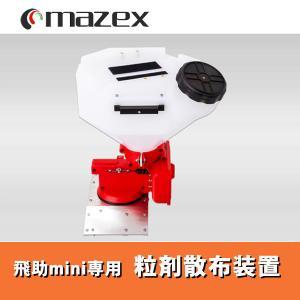 5kg 粒剤 散布装置 マゼックス 純正 飛助mini 専用 smile-drone