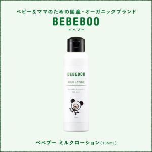 やさしく肌を包み込む、とろりとしたテクスチャーのミルクローション。北海道産ラベンダー花水とクマイザサ...