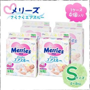 メリーズ テープ S 82枚×4個入り  merries お...