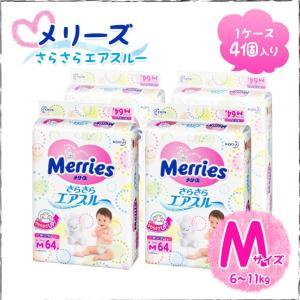 メリーズ テープ M 64枚×4個入り  merries おむつ 紙おむつ