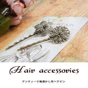 ヘアピン アンティーク風 透かし 花 髪飾り|smile-hb