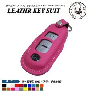 スマートキーケース マツダ 本革 CX-3 CX-5等  欧州産皮革 「ヴォーエプソン」仕様【受注製...