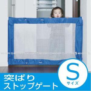 突ぱりストップゲートS / ES-10 / ベビーゲート ベビーフェンス 突っ張り棒 つっぱり 幼児柵|smile-hg