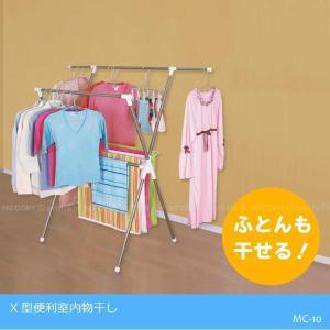 X型便利室内物干し /MC-10|smile-hg