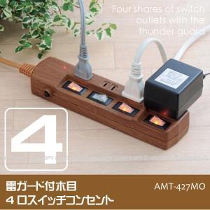 雷ガード付木目4口スイッチコンセント / AMT-427MO|smile-hg