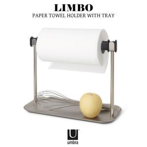リンボー ペーパータオルホルダー&トレイ / 21009548047 /umbra アンブラ