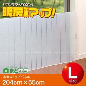 冷気ストップパネルL /E1420 「あすつく対応」|smile-hg