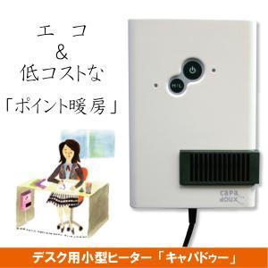 デスク用小型ヒーター キャパドゥー ホワイト /CD-102W 「直」|smile-hg