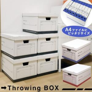 A4ファイルにぴったり、丈夫でかっこいいダンボールボックスです。 書類の整理や小物収納のインテリアボ...