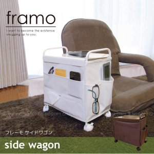 フレーモ サイドワゴン SIW 「送料無料」/ サイドテーブル サイドワゴン マガジンラック リモコンボックス|smile-hg