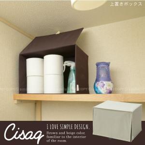 トイレ 収納/ シサック 上置きボックス