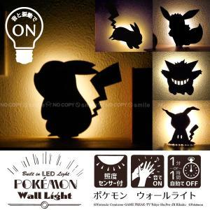 壁面に取り付けるポケモンの形のLEDウォールライトです。 暗い手元や足元をふんわり明るく照らしてくれ...