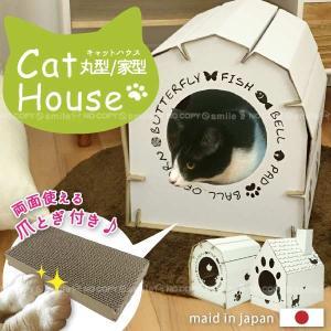 キャットハウス 爪とぎ付 /  キャットハウス 丸型 家型 「日本製」|smile-hg