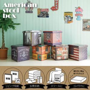アメリカンスツールボックス/ スツール 椅子 イス 腰掛 オットマン 収納 ボックス BOX 畳める おしゃれ ヴィンテージ ビンテージ 1人掛け チェア|smile-hg