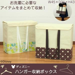 洗濯用ハンガーや洗濯バサミなどをまとめて収納できるディズニーの可愛いハンガー収納ボックスです。 かさ...