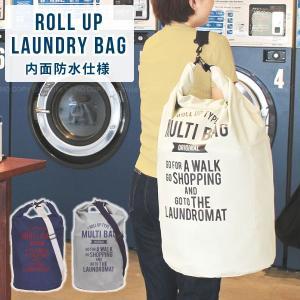 便利でお洒落な防水仕様のランドリーバッグ。 Tシャツ約16枚とバスタオル約5枚が同時に入る大容量です...