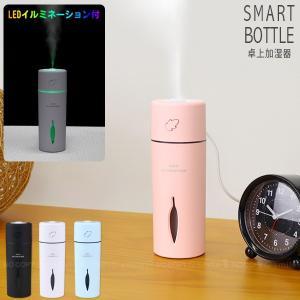 MINI HUMIDIFIER スマートボトル 卓上加湿器 MHUM-SB / コンパクト スマート 加湿器 卓上 おしゃれ 癒し LED ライト インテリア 超音波式 USB 睡眠 オフィス smile-hg