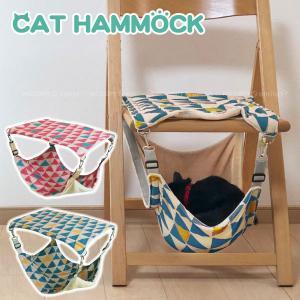 あったかひんやり リバーシブルキャットハンモック 「ポスト投函送料無料」/ 猫 ペット用品 ハンモック クッション 椅子 イス いす フック ケージ リバーシブル|smile-hg