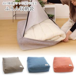 かけ布団 収納袋 収納ケース/ かけ布団がクッションになるふとん収納袋|smile-hg