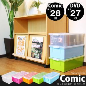 コミック 収納ケース / バックル式収納ケース コミック&ビデオ収納ケース|smile-hg