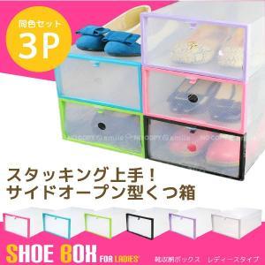 靴収納ボックスレディースタイプ「3枚組」/nyuka