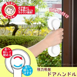 強力吸盤ドアハンドル KQJH-210