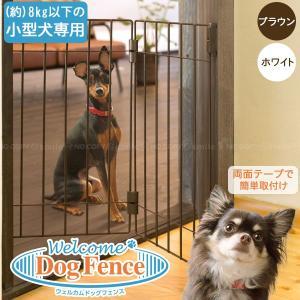 ウェルカムドッグフェンス PG6055 「送料無料」|smile-hg