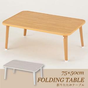 折りたたみ テーブル / 折りたたみテーブル 75cm×50cm OTB-7550