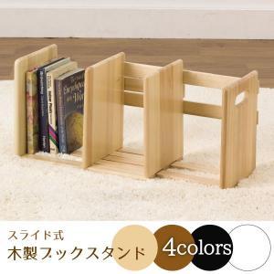 木製のスライド式ブックスタンドです。 幅調整が可能なので、ライフスタイルに合わせて様々な使い方ができ...